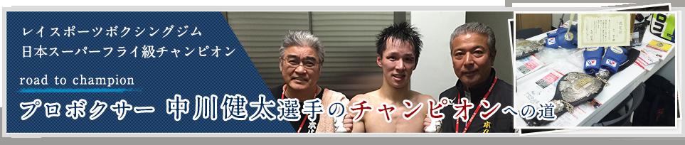 プロボクサー渡邊義友選手のチャンピオンへの道