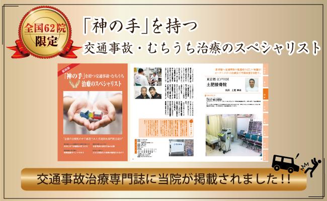 交通事故・むちうち治療のスペシャリスト|交通事故治療 専門誌に掲載されました!!